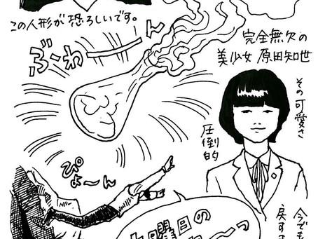 ステイホーム記⑧〜時をかける少女