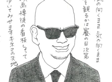 ステイホーム記④〜シネマハスラー!
