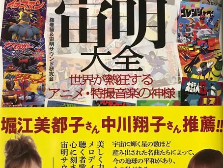"""【ラジオ】""""神様"""" 渡辺宙明さん降臨!"""