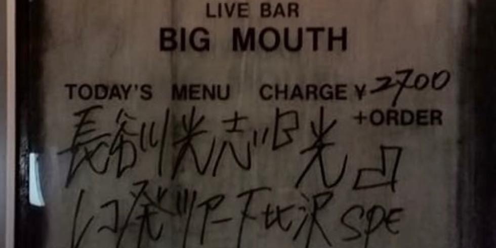 下北沢bigmouth