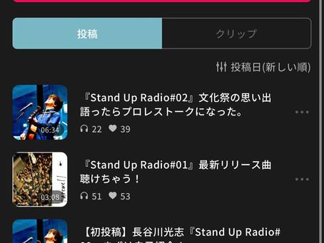 【お知らせ】REC.でひとりラジオ始めました!