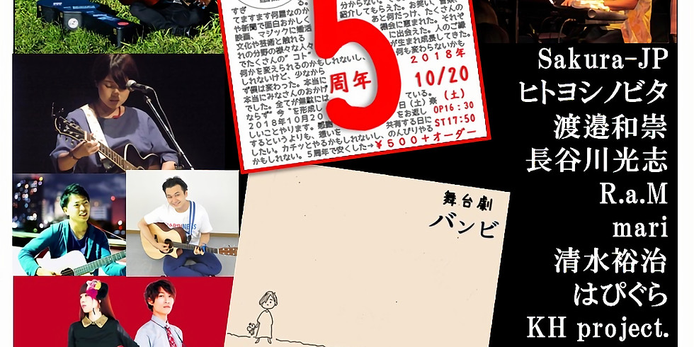 Soba Cafe 3○1☆5周年イベント