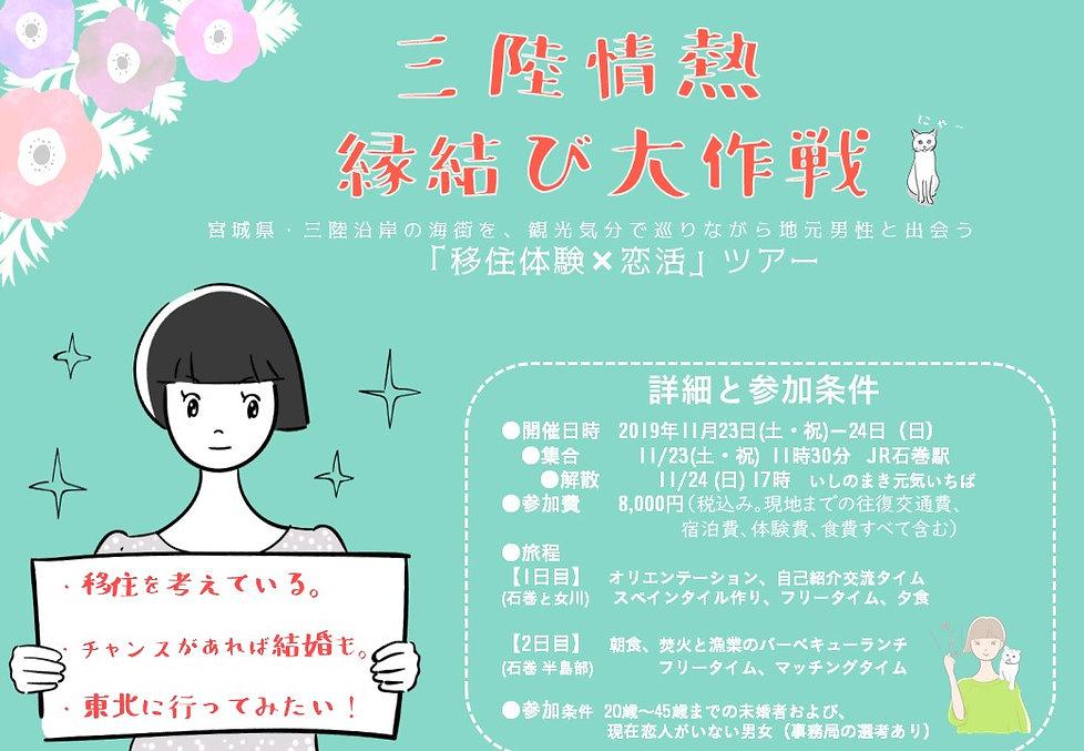 SJKチラシ - HP用.jpg