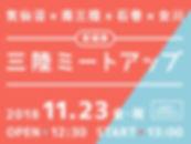 三陸情熱界隈.jpg