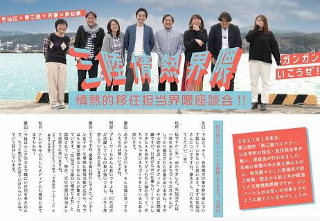 SJK冊子より.png