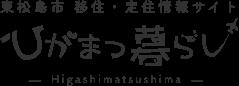 higamatsu.png