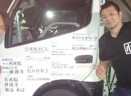 平成28年熊本地震支援物資運搬についてのお知らせ