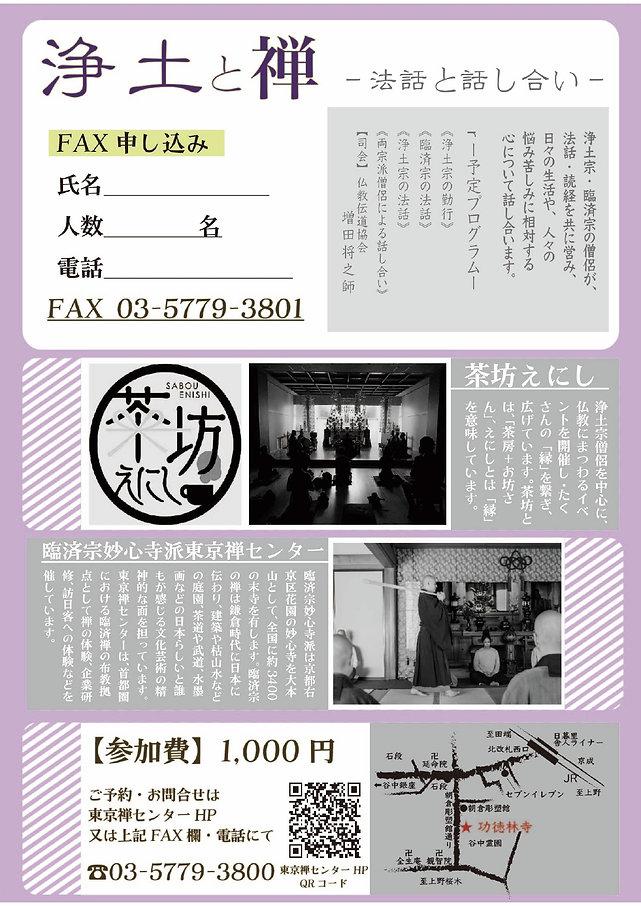 浄土と禅ウラPDF_page-0001.jpg