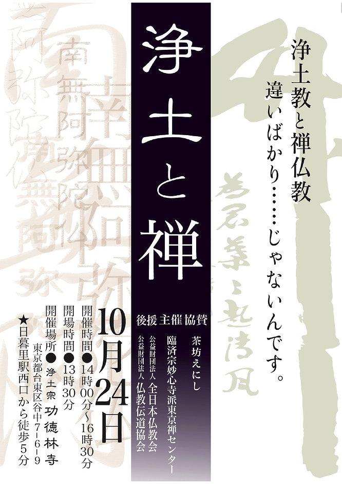 浄土と禅チラシおもて最終_page-0001.jpg