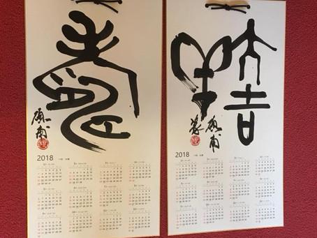 第64回『新春!書き初め&篆刻作り』