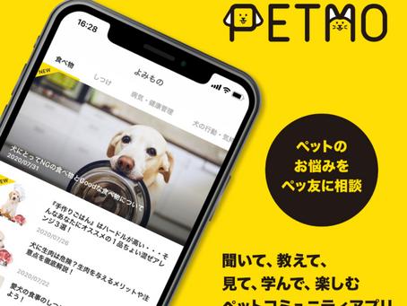 [2020年10月27日]ペットライフをもっと豊かに。ペットのQ&A・情報コミュニティサービス【PETMO(ぺっとも)】iOS版アプリをリリース。