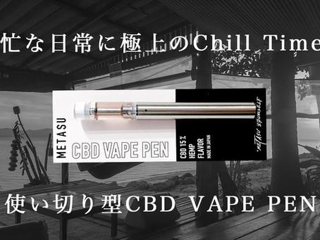 [2021年4月2日]CBDブランド「METASU」、Makuake(マクアケ)にて新商品「CBD VAPE PEN」の先行販売を開始。