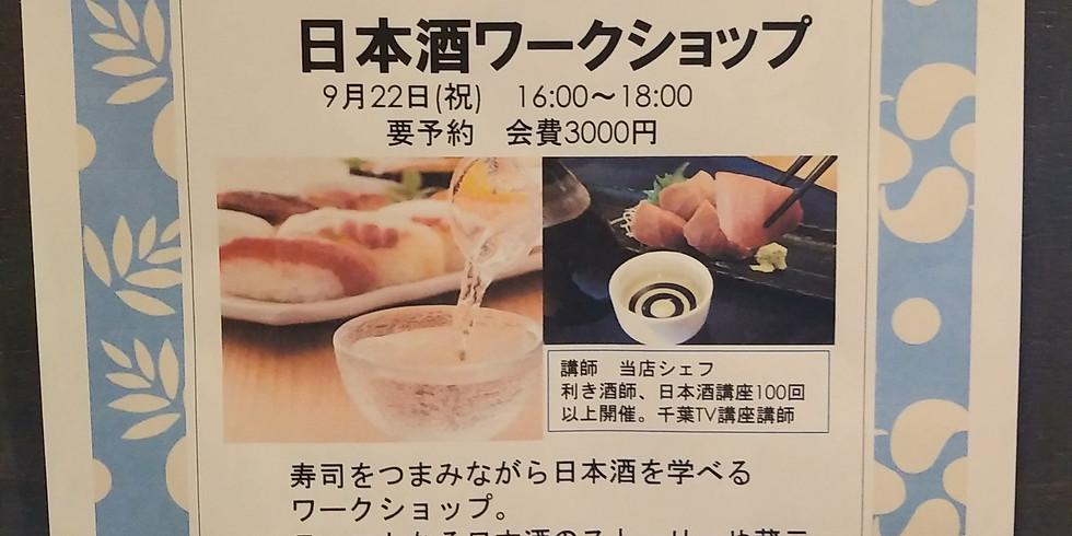 9月 日本酒ワークショップ
