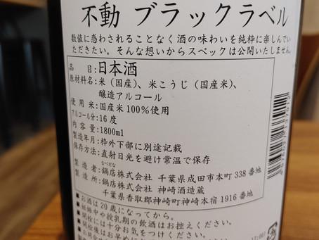 日本酒紹介 不動ブラックラベル スペック非公開の謎