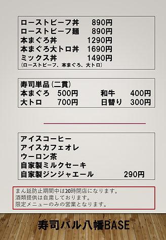 まん延防止 限定メニューJPEG.jpg