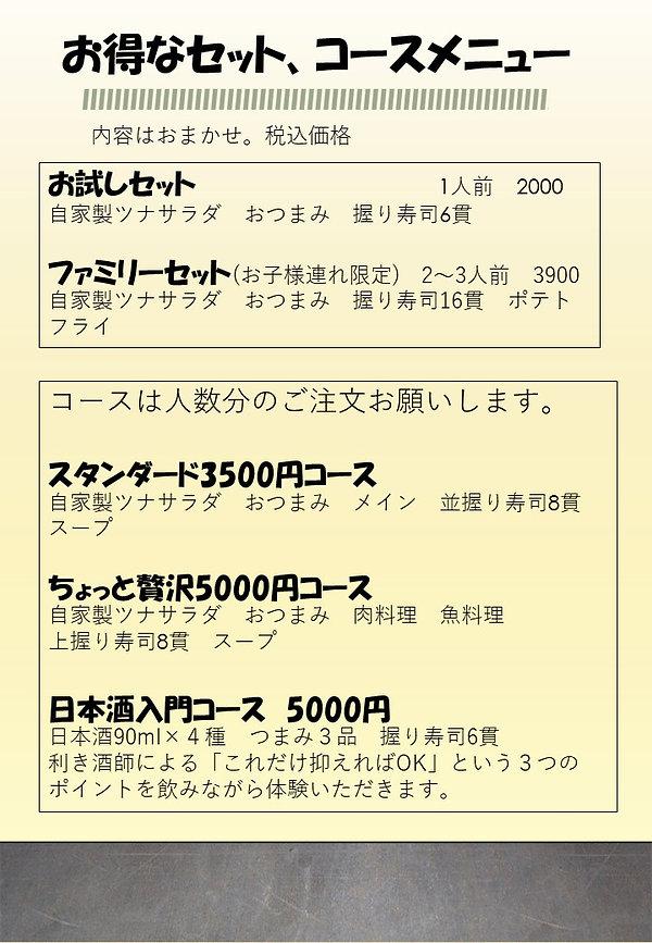 お得なセットコース.jpg