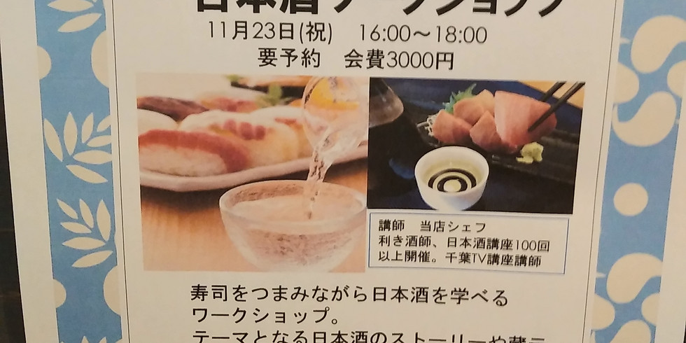 11月 日本酒ワークショップ