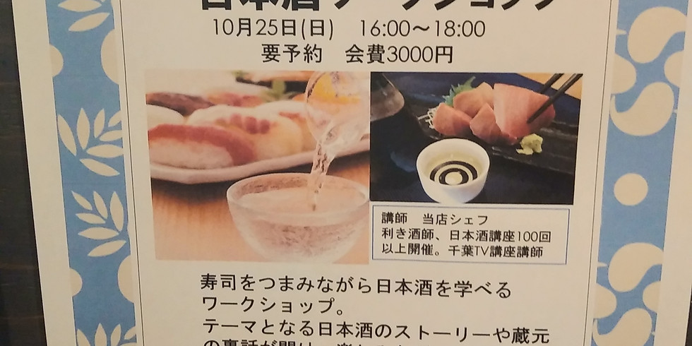 10月 日本酒ワークショップ