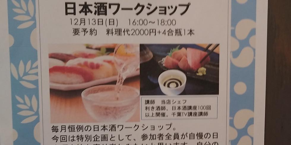 12月 日本酒ワークショップ「俺の一本」