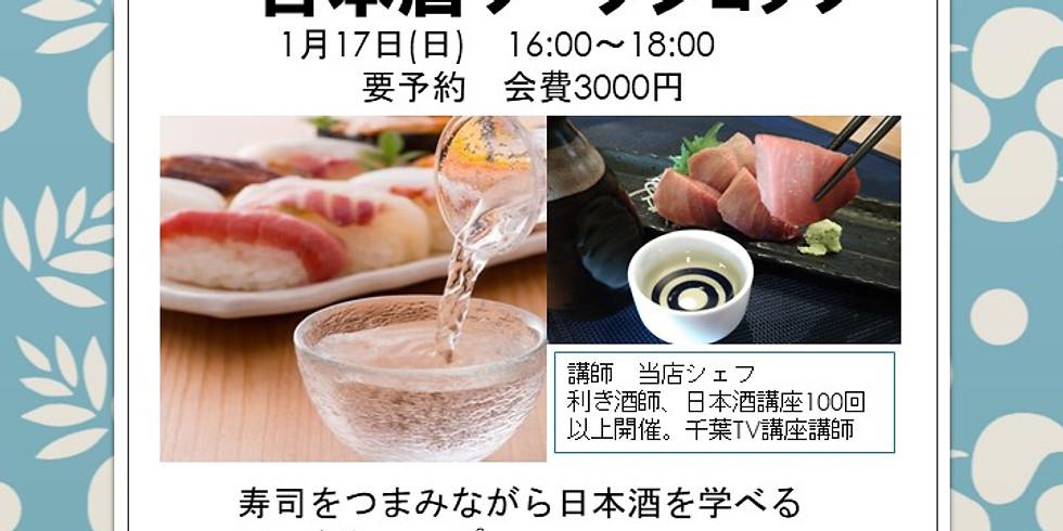 1月 日本酒ワークショップ