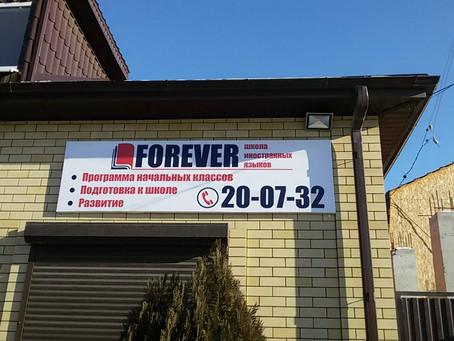 Открытие нового филиала языковой школы FOREVER
