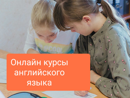 Онлайн курсы английского языка