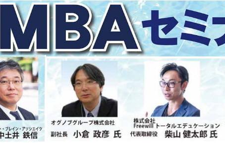 MBAセミナーに参加しました。