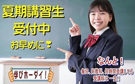 糸島美咲塾夏期講習2021チラシ(オモテ)縮小_edited_edited.jpg