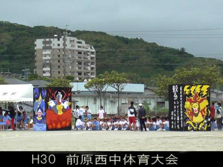 中学校の体育大会が開催されました!