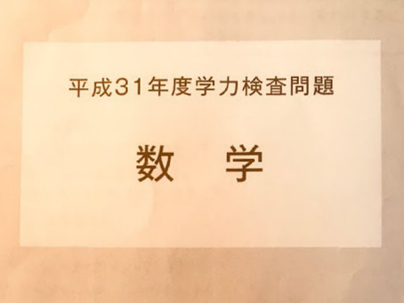 平成31年度福岡県高校入試問題解説