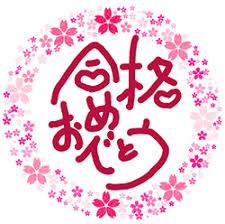公立一般入試全員合格おめでとう!!