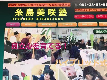 福岡県公立高校入試問題解説動画(1)