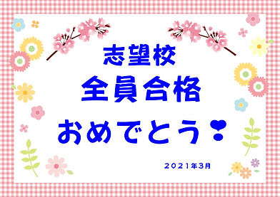 志望校全員合格おめでとう_01.JPG