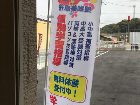 """糸島美咲塾の""""のぼり""""ができました。"""