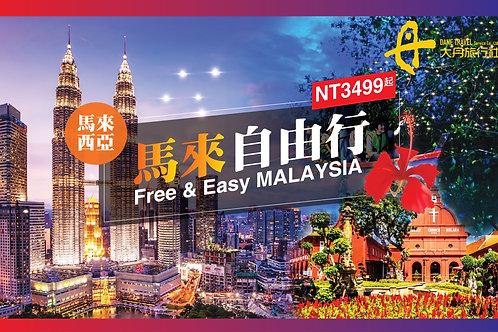 台湾-马来西亚