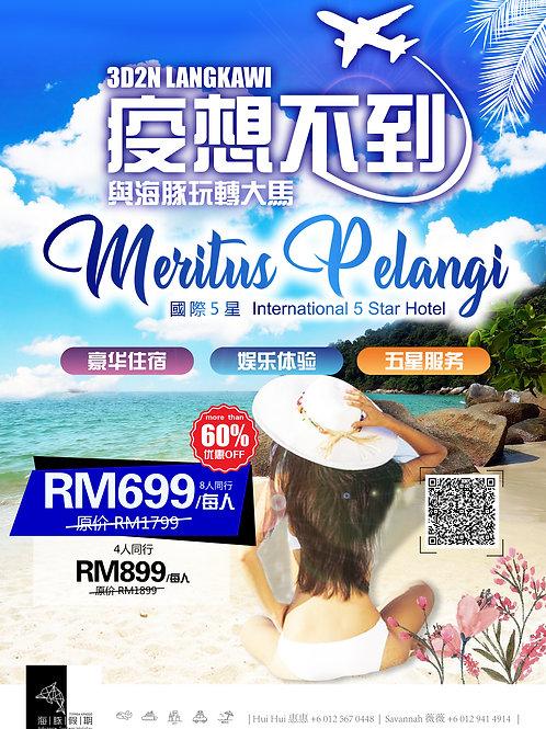 """3D2N Langkawi 5 Star Meritus Pelangi Resort【""""疫想不到""""與海豚玩轉大馬 國際5星Meritus Pelangi】"""