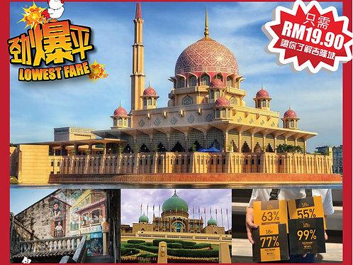 探索吉隆坡 [Explore Kuala Lumpur]