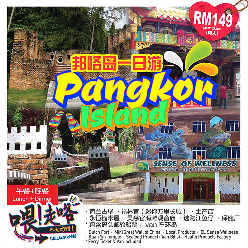 邦咯岛一日游 [Pangkor Island Day Trip]
