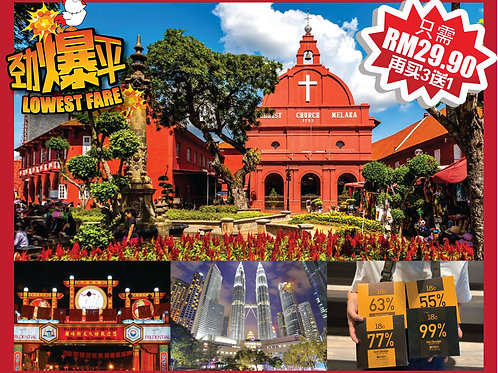 马六甲游 [Malacca Tour]