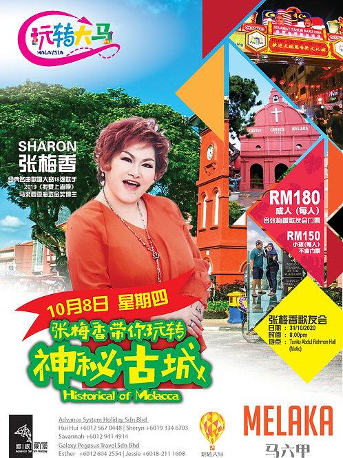 张梅香带你玩转马六甲(Melaka DayTrip with Sharon)