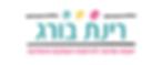 לוגו יועצת ומרצה.png