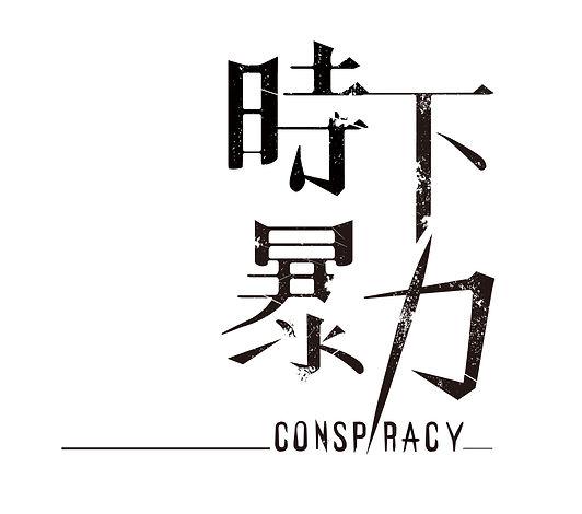 0724時下暴力標準字_直式3-01.jpg