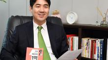 """한국일보 """"평생12억 넘게 내는 세금, 1억은 줄일 수 있다"""""""