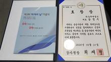회계의 날 기념식 남영우 대표 감사원장 표창