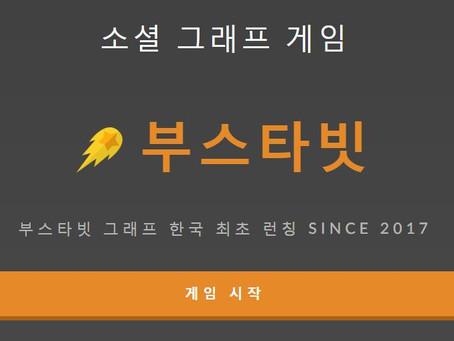 먹튀사이트 | 부스타빗그래프게임먹튀 | zero-graph.com 안전놀이터 추천