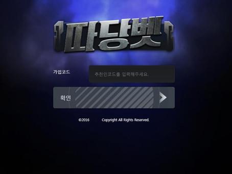먹튀사이트   따당벳먹튀   dda-38.com 안전놀이터 추천