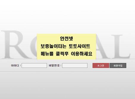 먹튀사이트 | 로얄먹튀 | royal-336.com 안전놀이터 추천