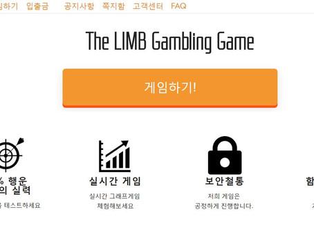 먹튀사이트 | LIMB그래프게임먹튀 | limb-lam.com 안전놀이터 추천