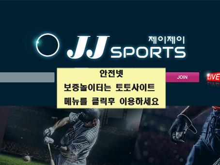 먹튀사이트   제이제이스포츠먹튀   jj-010.com 안전놀이터 추천