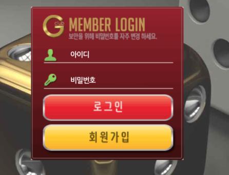 [먹튀사이트] gclub토토검증 먹튀검증은 먹튀안전넷